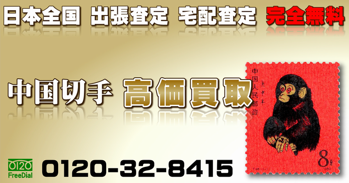 NHP k中国切手