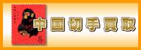 NHP h中国切手
