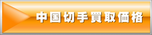 中国切手買取価格