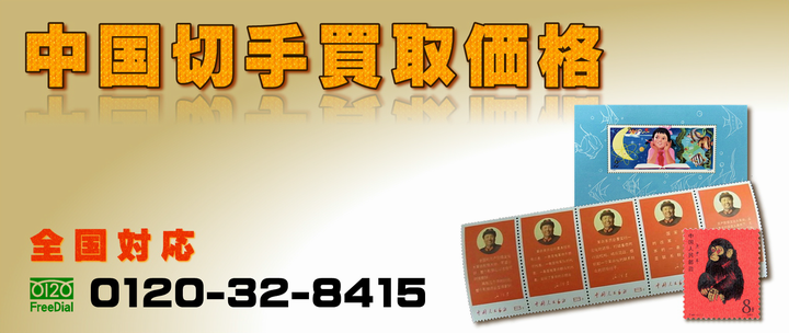 中国切手買取価格表