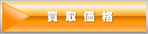 日本切手買取価格