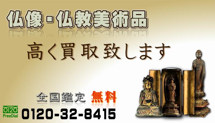 仏像・仏教美術品買取