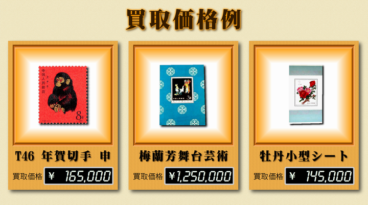 NHP k中国切手2