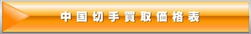 NHP s中国切手価格