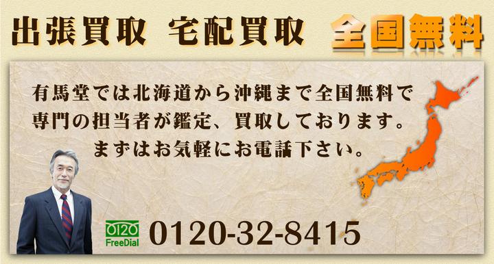 出張鑑定・宅配鑑定-2